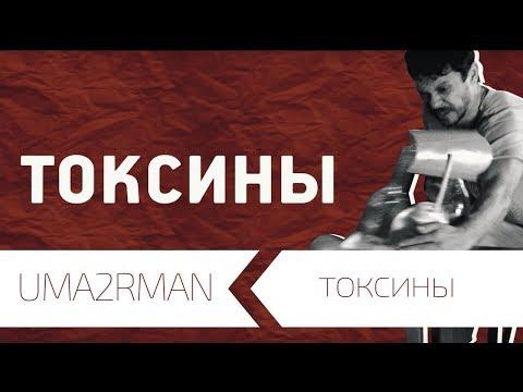 UMA2RMAN - Токсины (Официальный клип. Декабрь 2015))