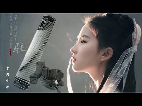 超好聽的中國古典音樂 笛子名曲 古箏音樂 放鬆心情 安靜音樂 瑜伽音樂 冥想音樂 钢琴音乐 - Hermosa Música de Flauta, Música Para Meditación.