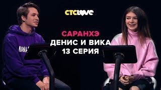 Анатолий Цой, Denis Flinn и Viktoriya Bliss | Саранхэ | Серия 13