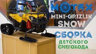 Детский снегоход Motax Mini-Grizlik Snow | Сборка