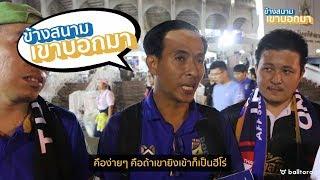 ข้างสนามเขาบอกมา EP.9 : แฟนบอลไทยคิดยังไงที่ตกรอบเพราะมาเลย์