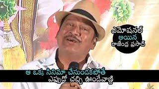Rajendra Prasad Gets Emotional At Tholu Bommalata Movie Press Meet | Daily Culture