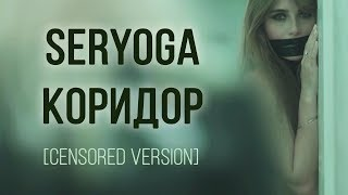 SERYOGA - Коридор [censored version]
