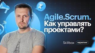 Agile.Scrum. Как управлять проектами?
