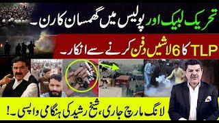 mubashir luqman   TLP long march updates