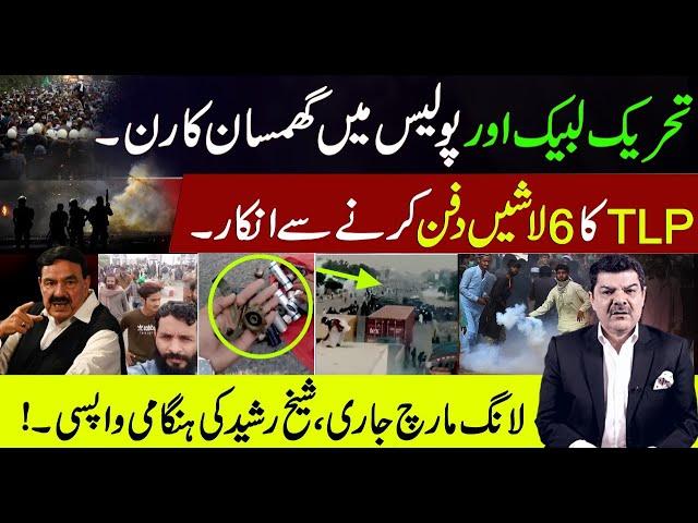 mubashir luqman.. TLP long march updates..