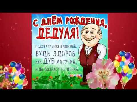 Поздравление с днем рождения дедушки!!! Поздравьте дедушку оригинально!!!