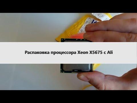 Распаковка процессора с Aliexpress