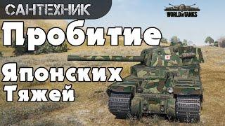 Анти-гайд, пробитие японских тяжей ~World of Tanks (wot)