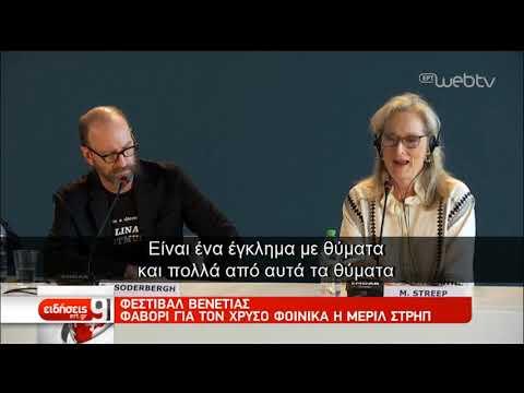 Φεστιβάλ Βενετίας: Φαβορί η Μέριλ Στριπ | 02/09/2019 | ΕΡΤ
