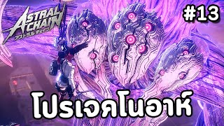 Astral Chain : เนื้อเรื่อง Ep.13 โปรเจคโนอาห์