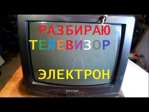 А Вы знаете что в телевизоре Электрон.