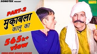 Haryanvi Natak - मुकलावा कालू का | Ram Mehar Randa | Haryanavi Comedy | Funny Video