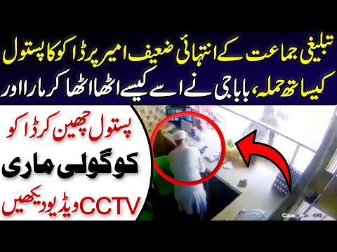کراچی میں تبلیغی جماعت کے امیر نے دیکھو ڈاکو کا کیا حال کیا:ویڈیو دیکھیں