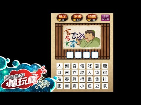 Video of 成語大挑戰 (繁體版)