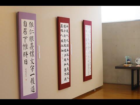 【Web卒論】日本語日本文学科 書道卒業制作展
