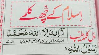 6 Kalimas in Islam with Urdu Translation || Six Kalimas || 6 Kalmas Fast