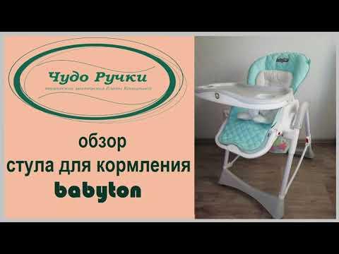 обзор стульчика для кормления babyton