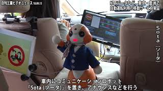 NTTデータなど、複数車両で自動運転 東京・豊洲で実証(動画あり)