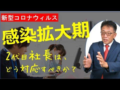 【社長必見】感染拡大期の「新型コロナウィルス」 の対応策