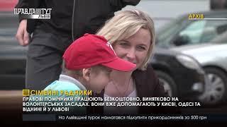 Випуск новин на ПравдаТУТ Львів 06.11.2018