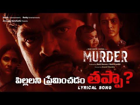 Pillalni Preminchadam Thappa? Lyrical Song - Murder
