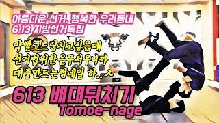 [한판TV] 지방선거 투표 독려 특집 - 613배대뒤치기 [Tomoe-nage] 유도 AUTO SUB!!