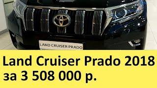 Тойота Ленд Крузер Прадо (Крузак) 150 (рестайлинг 2017-2018 года) дизель 2.8: обзор без тест драйва