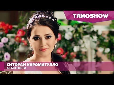 Ситораи Кароматулло - Аз мо нести (Клипхои Точики 2016)