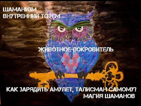 Славянские талисманы и обереги и их значение купить