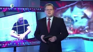 КРиК. Криминал и комментарии. 10 января 2017.