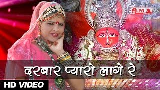 Darbaar Pyaro Lage Re Mataji Ko Marwadi Song   - YouTube