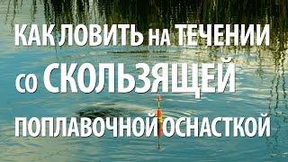 Как оснастить удочку для ловли рыбы со дна