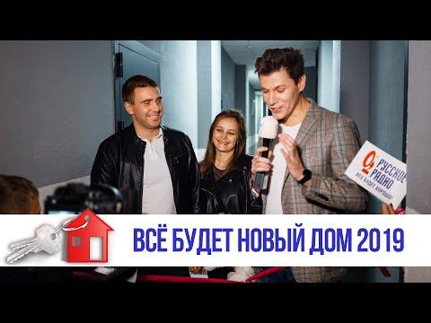«Русское Радио» подарило квартиру победительнице акции «Всё будет Новый дом» в Краснодаре