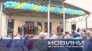 Відкрито новий терапевтичний корпус у Городку