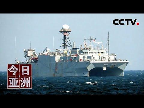 警惕!美海军侦测船已赖在西沙附近一个月 20210709 |《今日亚洲》CCTV中文国际