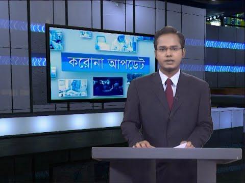 4 PM corona Bulletin || করোনা বুলেটিন || 07 July 2020 || ETV News