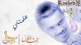 راشد الفارس - علمتني   ألبوم راس مالي تحميل MP3