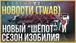 Destiny 2 Сезон изобилия на подходе❗ЧТО НАС ЖДЁТ❓TWAB❗