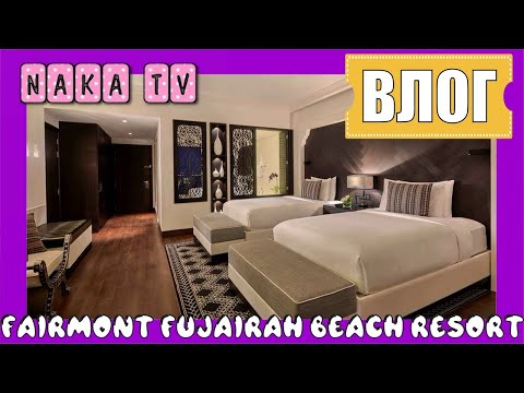 Обзор номера Fairmont Fujairah Beach Resort 5