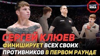 Сергей Клюев: Финиширует всех своих соперников в первом раунде!!!