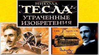 Никола тесла утраченные и украденные изобретения