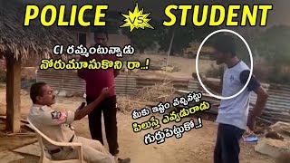ఈ స్టూడెంట్ దుమ్ము దులిపేసాడు భయ్యా  ||  MUST WATCH || Police VS Student || Latest Updates || MB