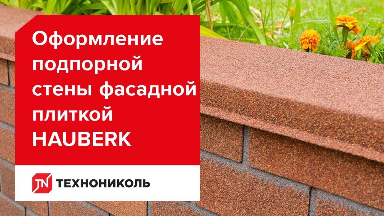 Оформление подпорной стены при помощи фасадной плитки ТЕХНОНИКОЛЬ HAUBERK