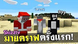 นี่คือการเล่น Minecraft ครั้งแรกของ SkizzTv