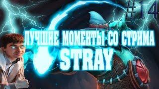 Лучшие моменты со стрима Stray228 #14