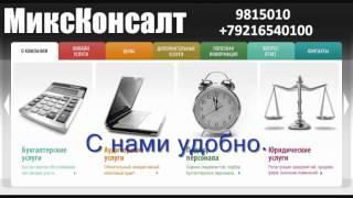 Бухгалтерские услуги (812)9815010