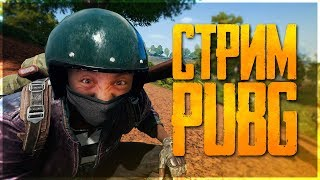 ВОЗВРАЩАЮСЬ В PUBG! FIX AWM В ПАБГ! - PlayerUnknown's Battlegrounds
