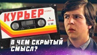 [Скрытый Смысл] Курьер (1986) - В чём скрытый смысл фильма?