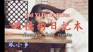 Hui Yi De Ri Ji Ben 回憶的日記本 [Kenangan Buku Harian]